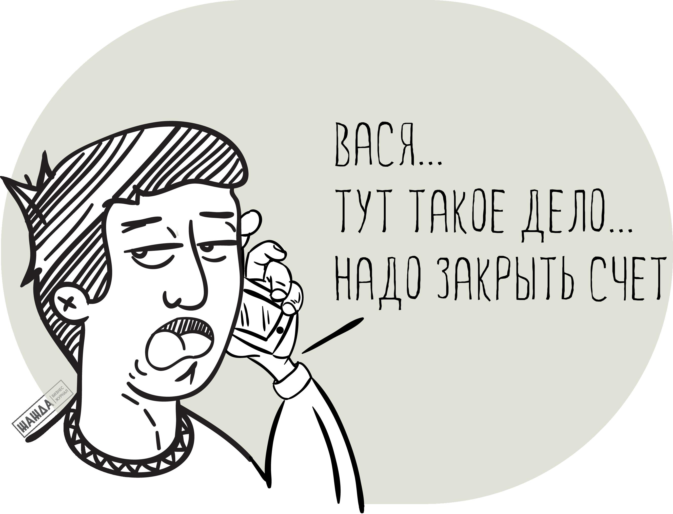Вася, тут такое дело