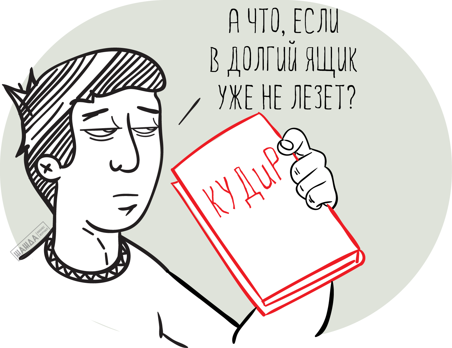 Книга доходов и расходов для ИП на патенте
