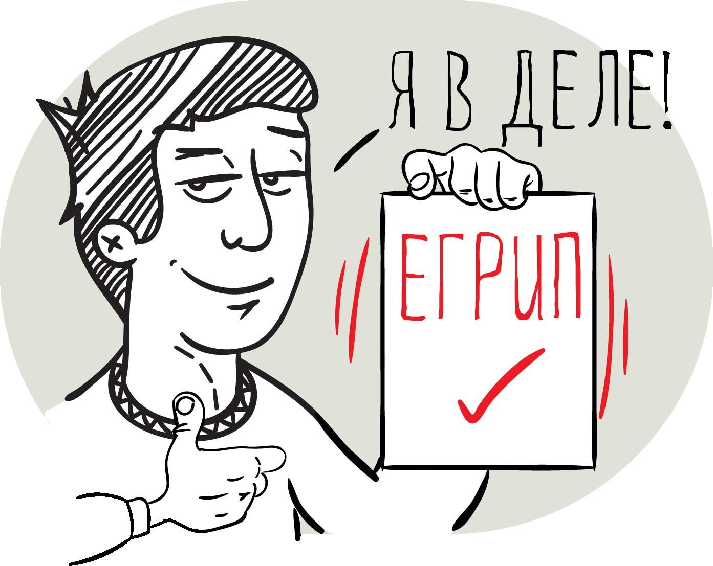 Как получить выписку из ЕГРИП?