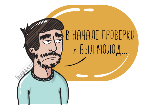 Изображение - Проверка ип после закрытия Proverki-kotorye-zhdut-IP-posle-zakrytiya-03