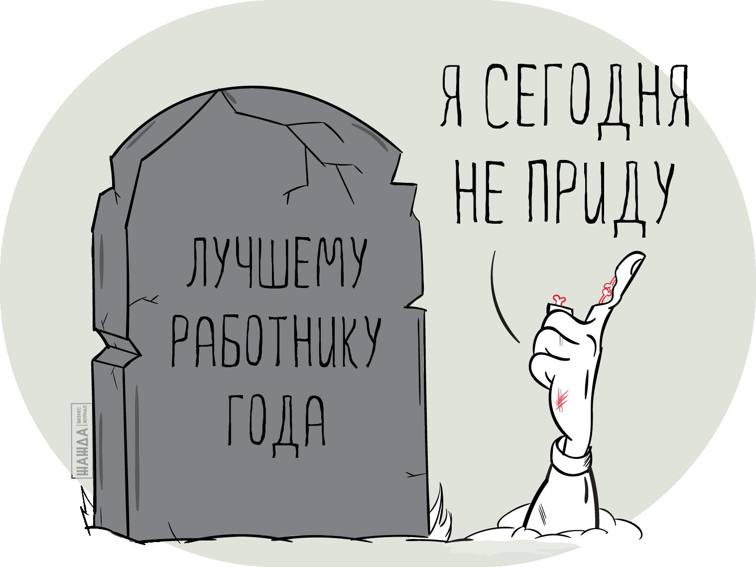Как оформить увольнение в связи со смертью работника