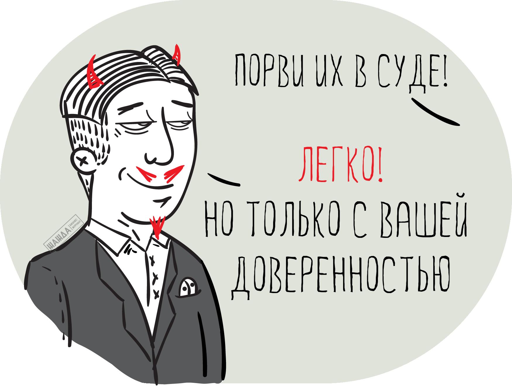 Представление интересов ООО в суде через доверенность