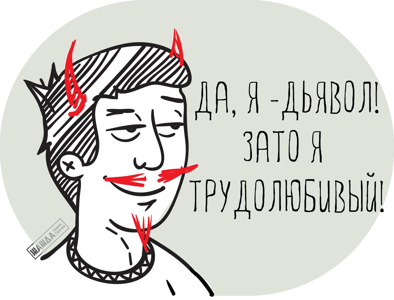 Да, я - дьявол