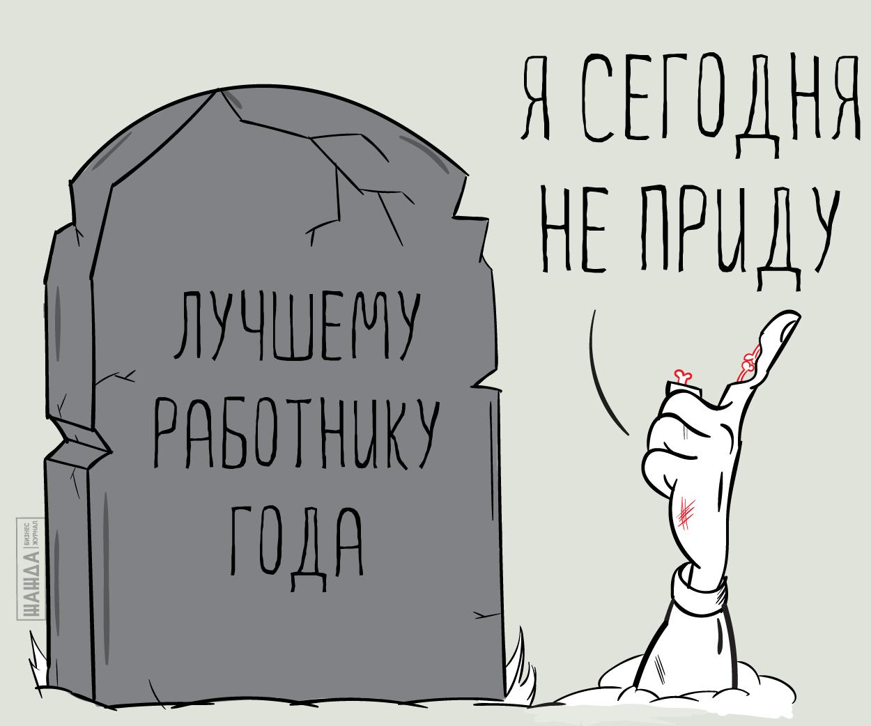 Увольнение по свидетельству о смерти