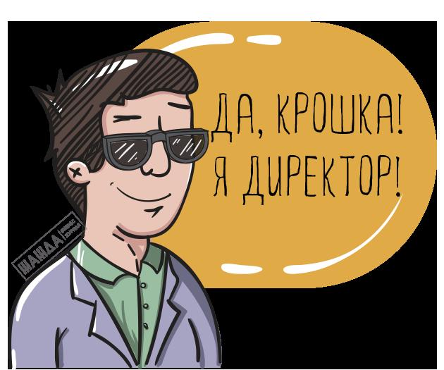 Изображение - Может ли индивидуальный предприниматель быть директором Mozhet-li-byt-direktor-u-IP