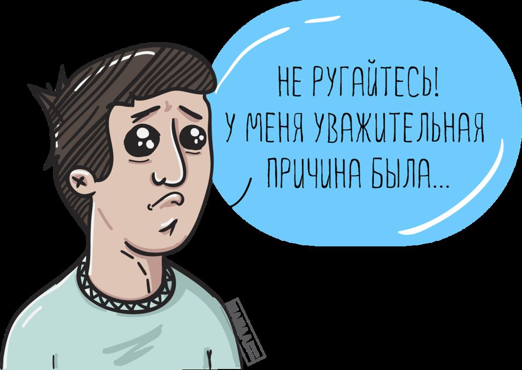 Изображение - Отсутствие на работе bolshaya
