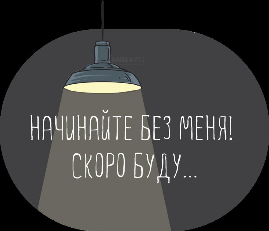 Изображение - Опоздание на работу glavnaya