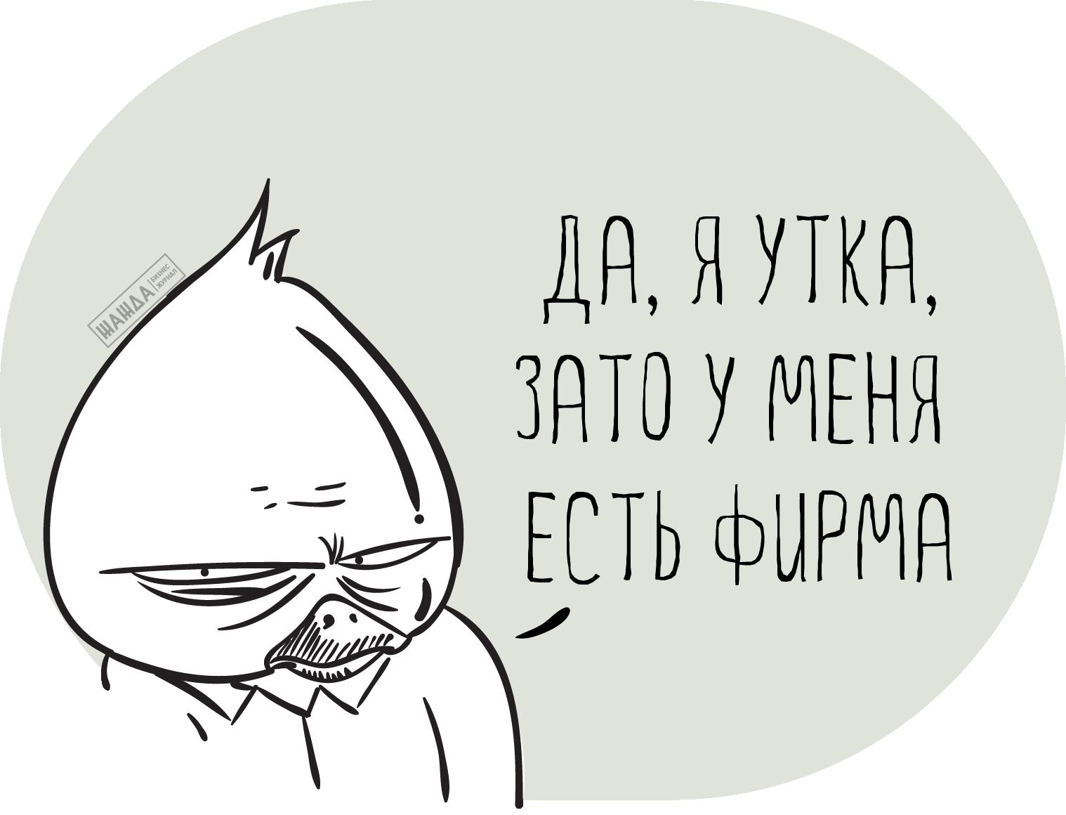 Регистрация ООО на подставное лицо