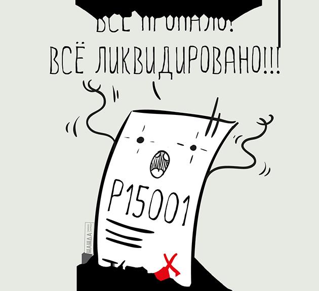 Форма Р15001 при ликвидации ООО
