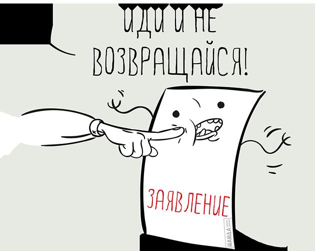 Как оформить заявление на регистрацию ООО