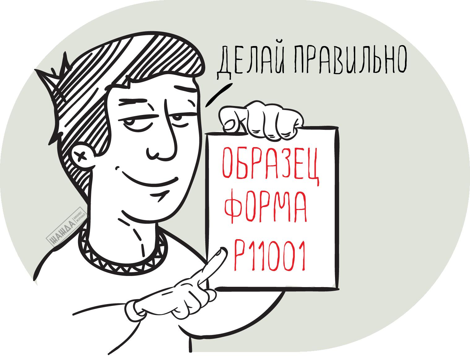 Форма Р11001 для регистрации ООО