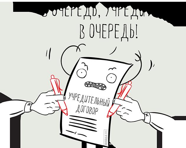 Договор об учреждении ООО с двумя учредителями
