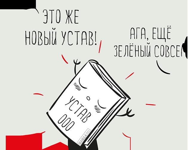 Новый устав ООО