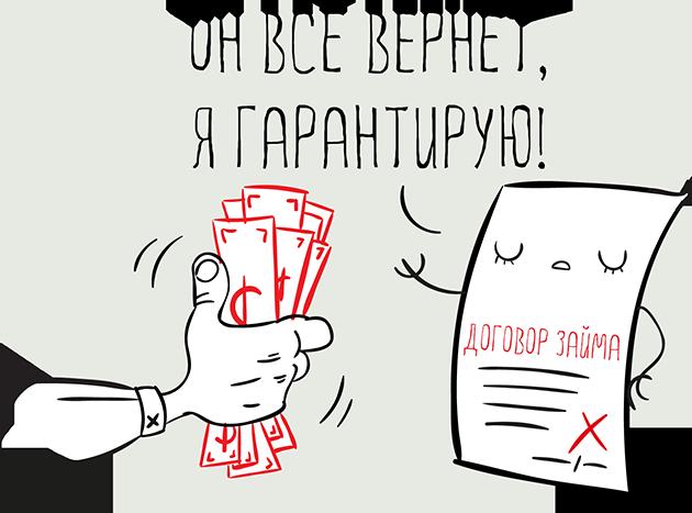 Договор займа в ООО