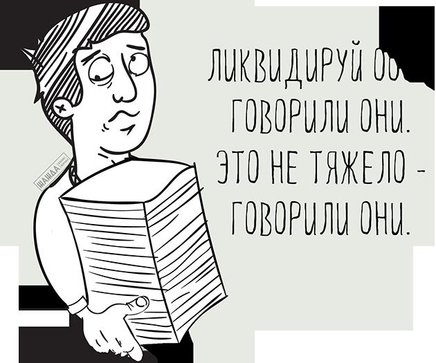 Документы при ликвидации ООО