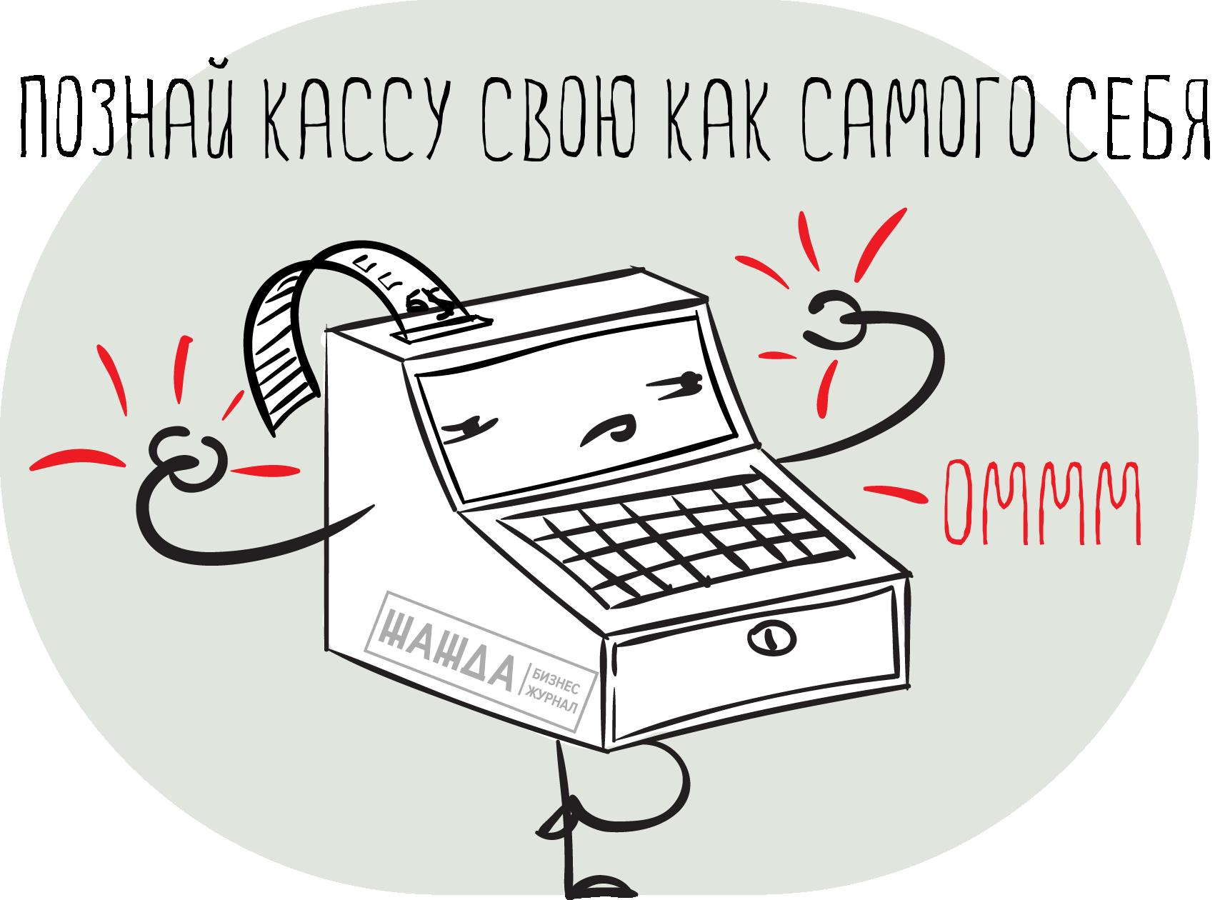 Регистрация кассового аппарата для ООО