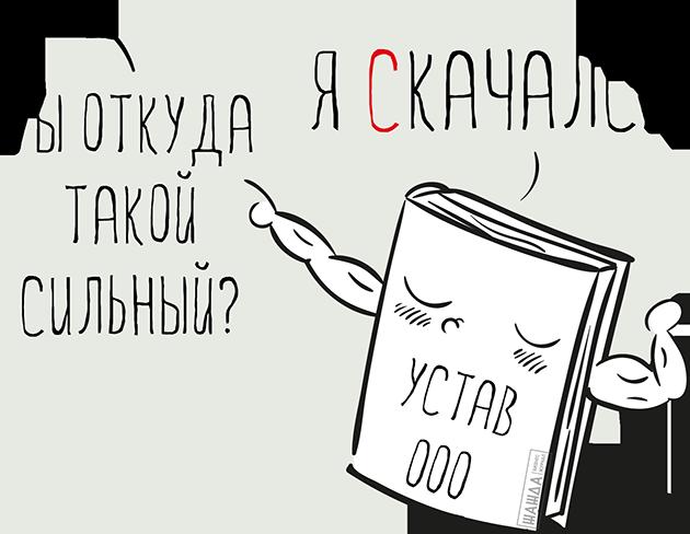Типовой устав ООО