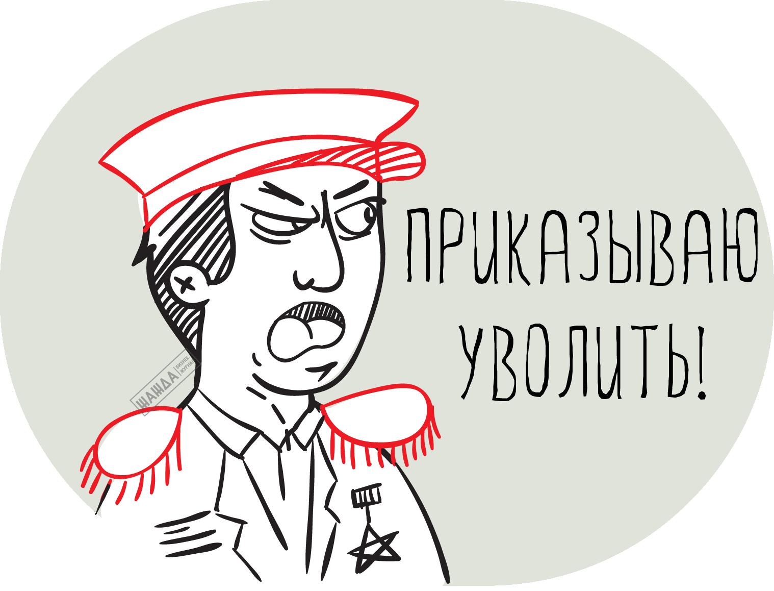 Оформление приказа об увольнении работника