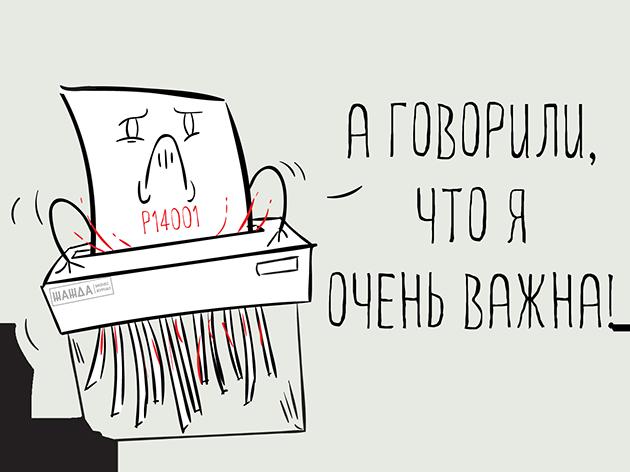Инструкция по заполнению формы Р14001 при смене директора ООО