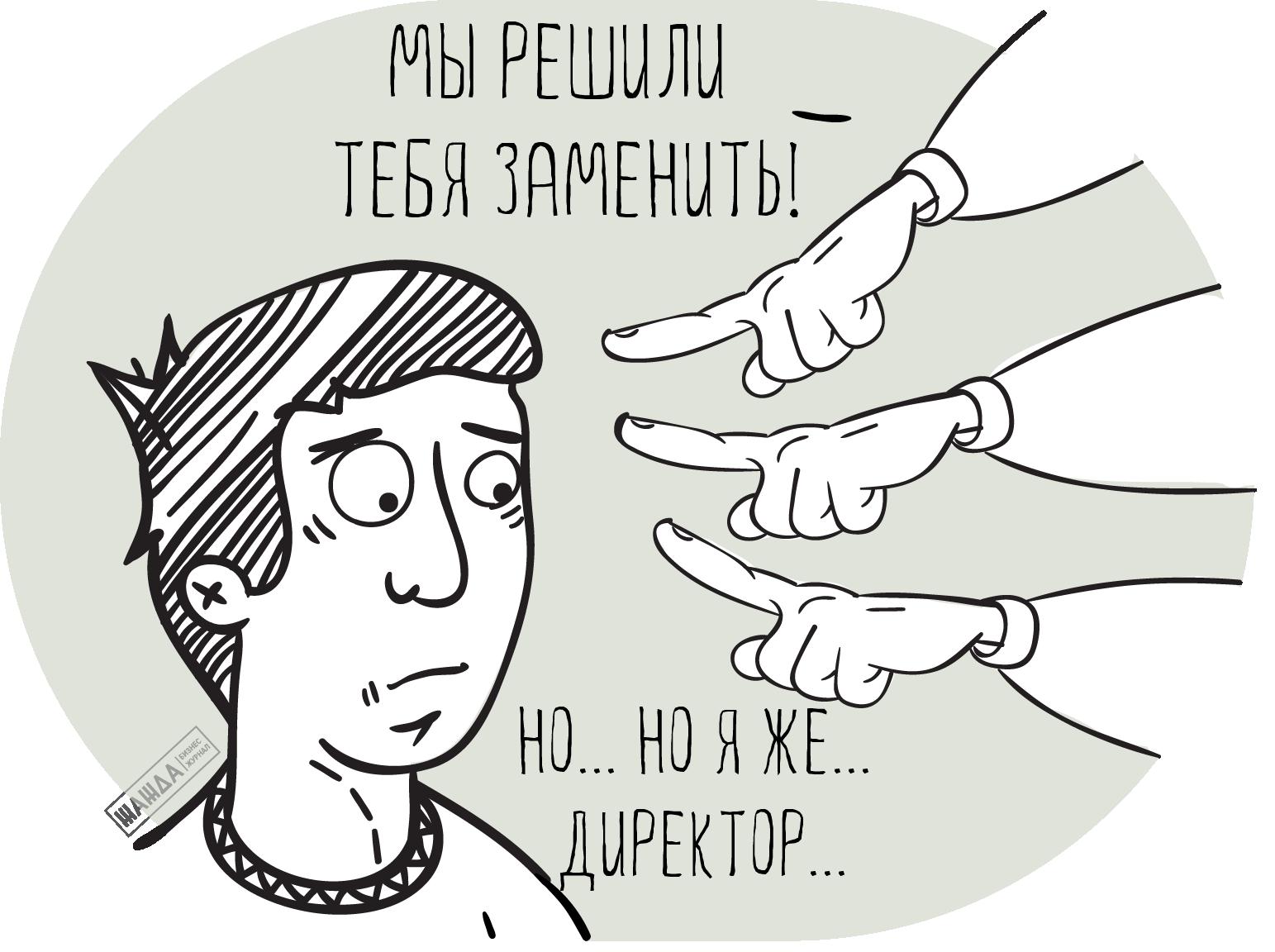 Протокол собрания учредителей о смене директора ООО