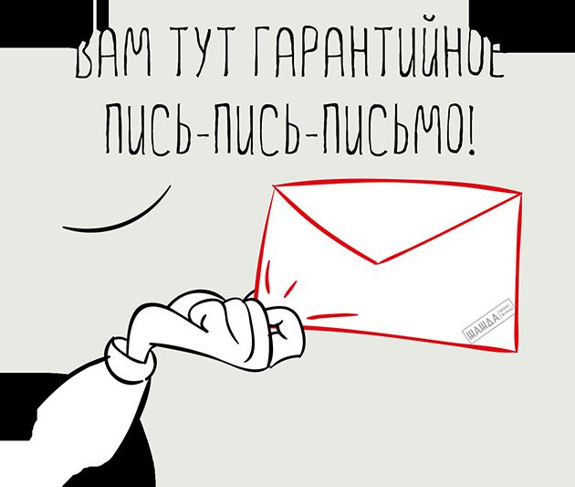 Гарантийное письмо при регистрации ООО
