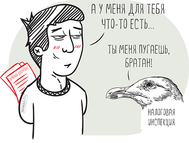 Подача документов для смены директора ООО