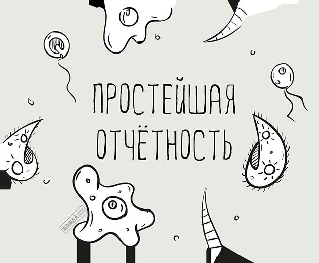 Отчетность ООО на ЕНВД