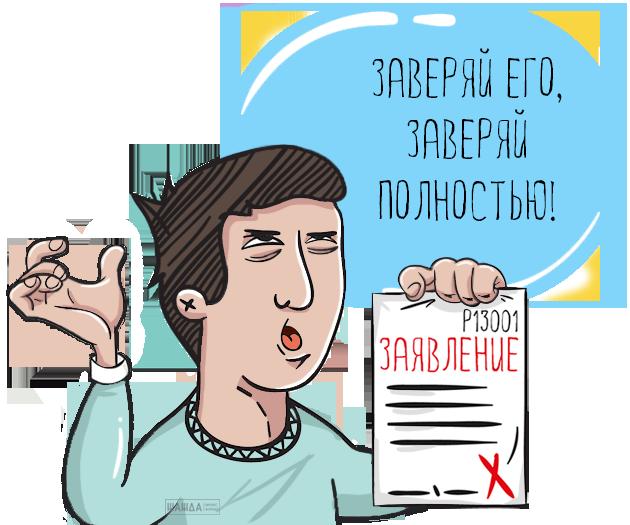 Заявление в налоговую на внесение изменений оквэд ооо