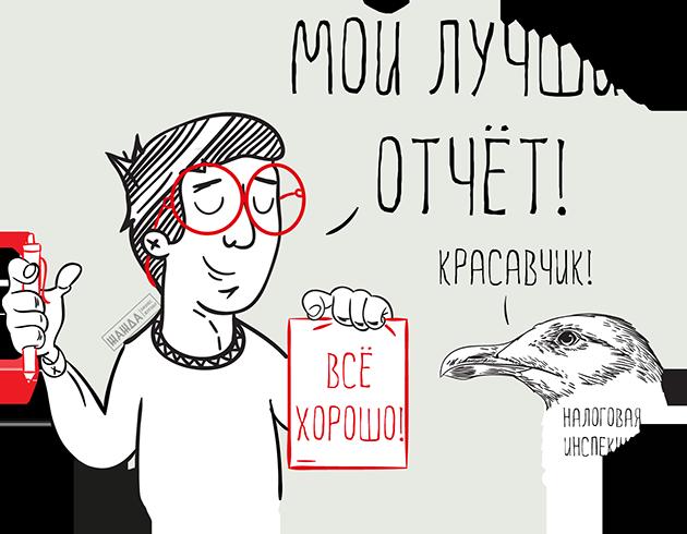 Бухгалтерская отчетность ООО на УСН