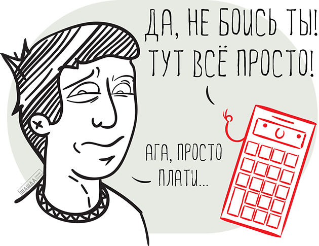 Налоги ООО на УСН