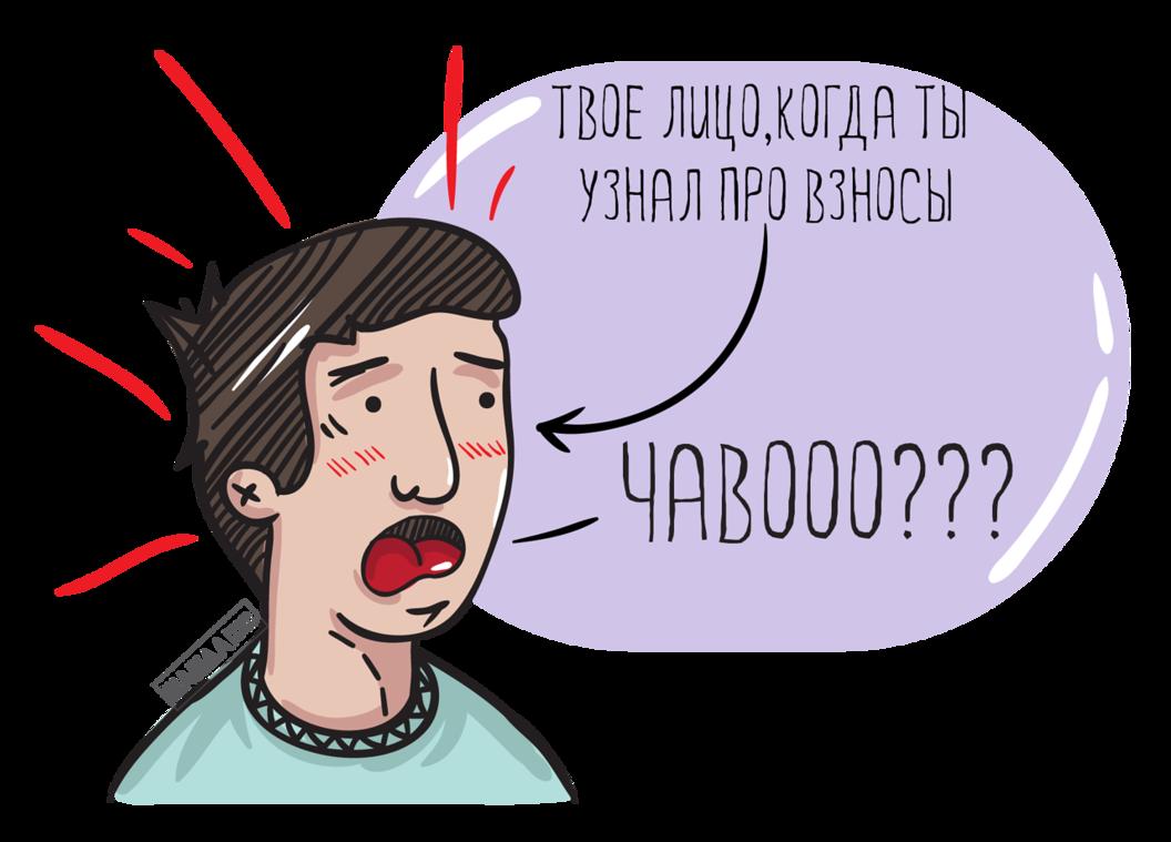Страховые взносы ИП с доходом свыше 300000 рублей