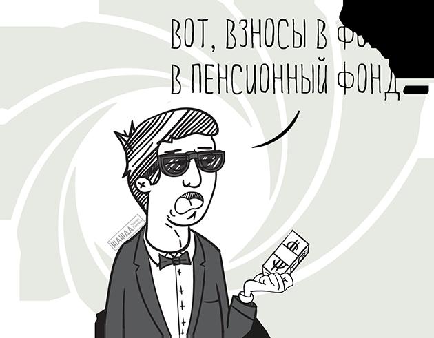 Взносы в Пенсионный фонд для ООО