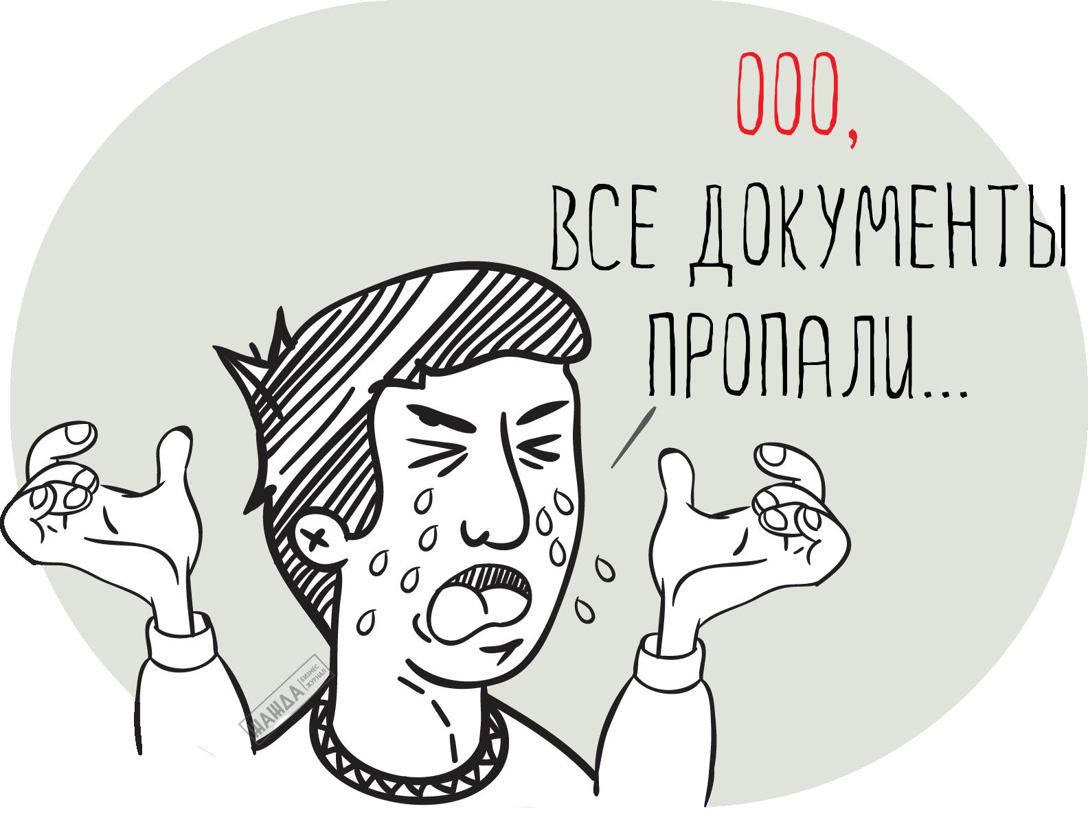 Восстановление учредительных документов ООО