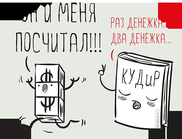 КУДиР для ООО