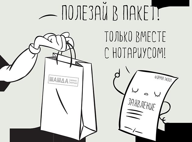 Полезай в пакет