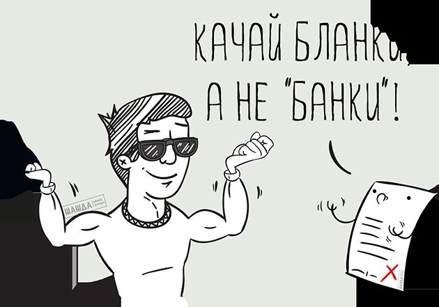 """Качай бланки, а не """"банки"""""""