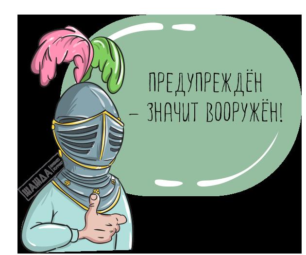 Изображение - 10 плюсов ведения 1с бухгалтерии для ип на патенте Luchshe-perestrahovatsya