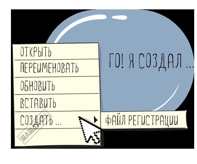 Изображение - Как зарегистрировать ооо онлайн через сайт «госуслуги» Sozdaem-fajly-dlya-registracii
