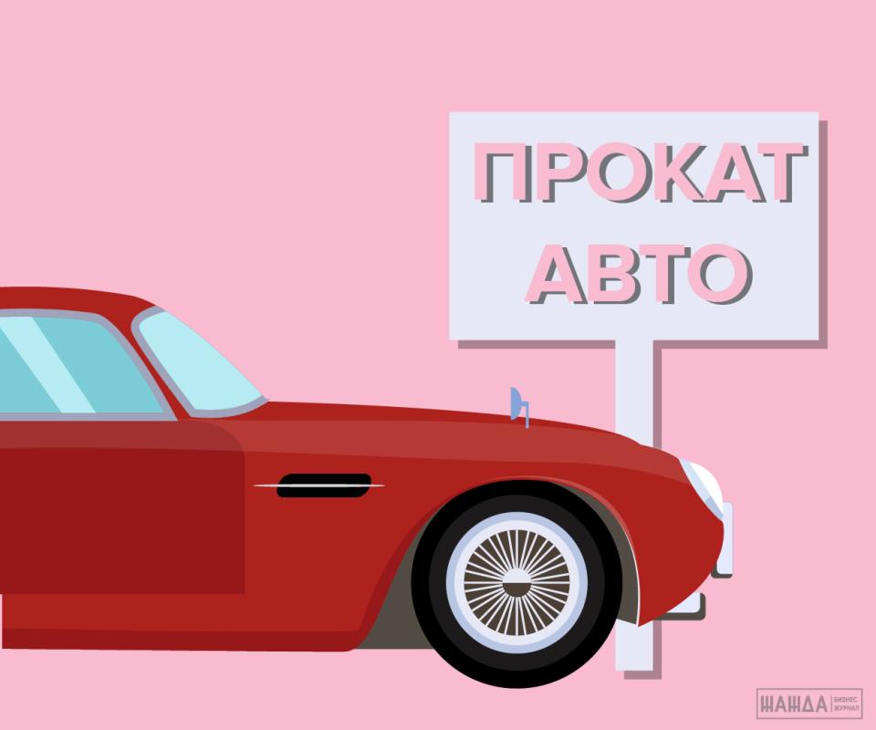 прокат авто для иностранных граждан