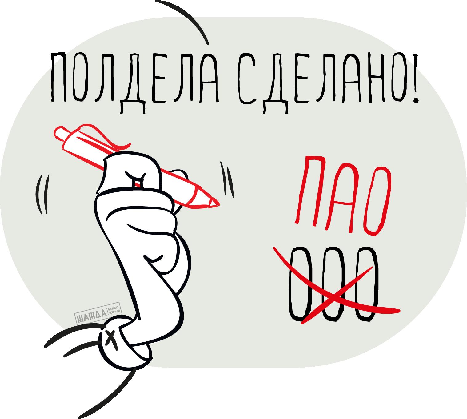 Реорганизация ООО в ПАО
