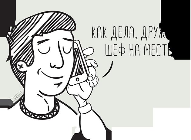 Как обойти секретаря при холодном звонке
