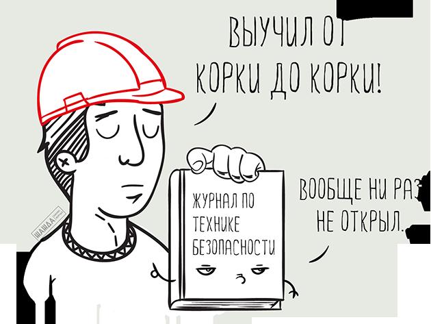 Охрана труда у ИП