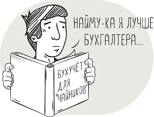 Бухгалтерская документация ИП