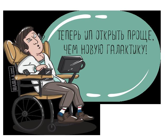 Регистрация ип инвалидам регистрация ип загранпаспорт