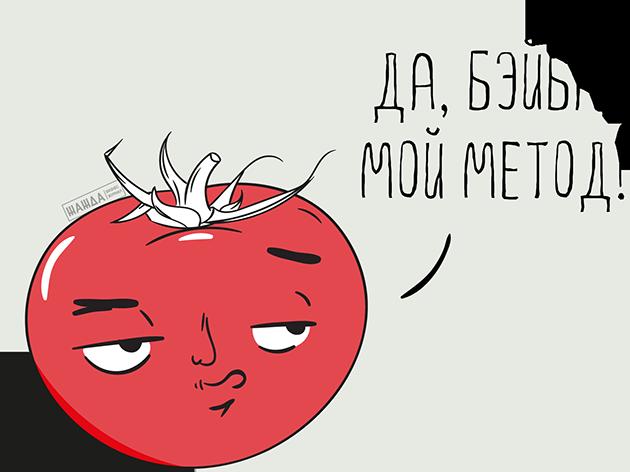 Метод помидора в тайм-менеджменте