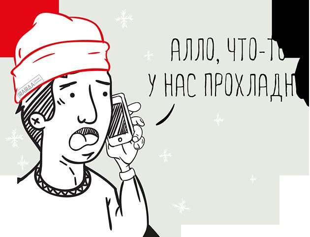 Холодные звонки