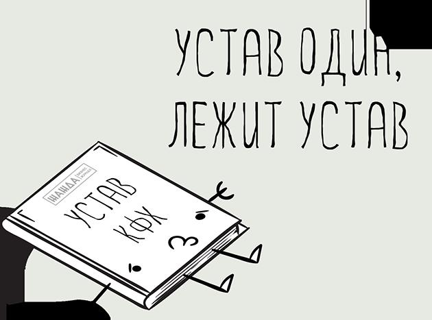 Устав КФХ с одним учредителем