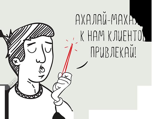 Фразы для привлечения клиентов