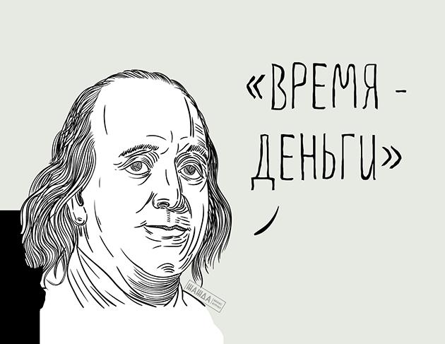Система управления временем Бенджамина Франклина