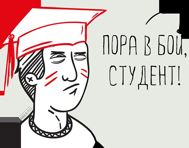 Пора в бой, студент